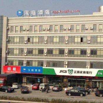 汉庭酒店(江阴华西村南店)