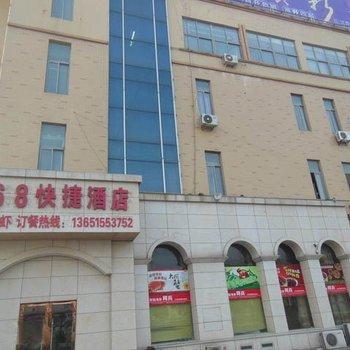 盱眙168快捷酒店