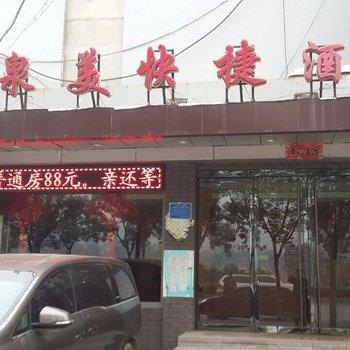 阳泉泉美快捷酒店(新春特惠)