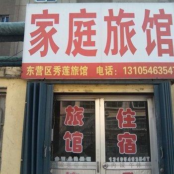 东营秀莲家庭旅馆