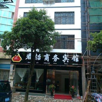 荔波君怡商务酒店