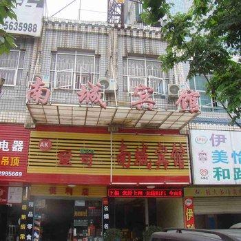邵阳南城宾馆-祭旗坡附近酒店