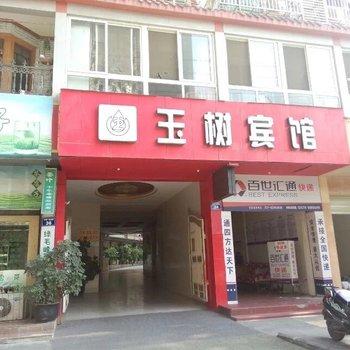 江油玉树宾馆