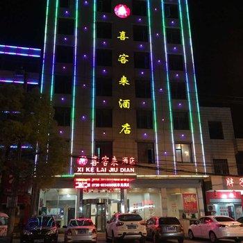 仙桃市喜客来酒店(中百仓储旁)