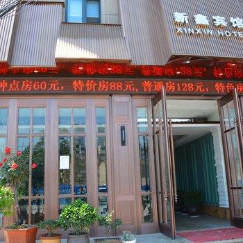 丽水市新鑫时尚宾馆