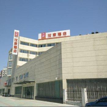 汝家酒店(淮北濉溪路庆相桥店)