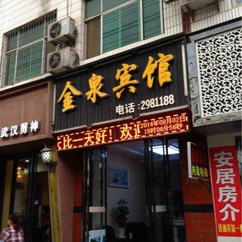 金泉旅馆(商洛)