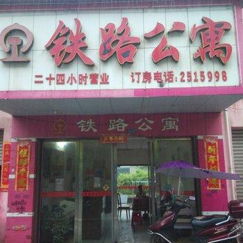 祁东县铁路公寓