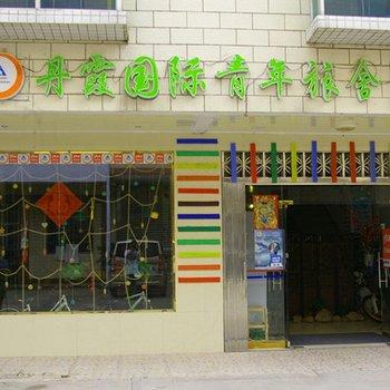 韶关丹霞山国际青年旅舍