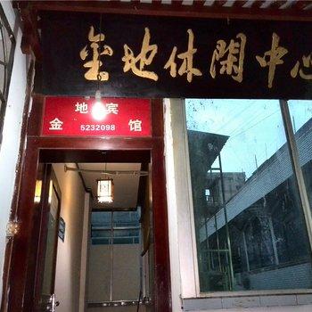 苍溪县金地宾馆