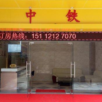 广州中铁酒店