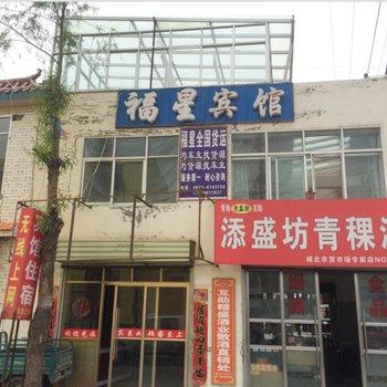 西宁福星宾馆(柴达木路宋家寨)