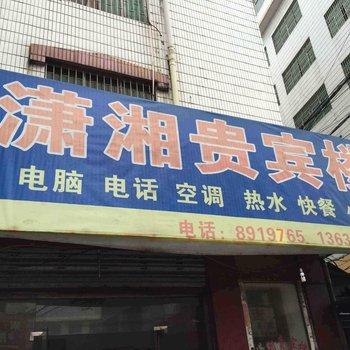 邵东潇湘贵宾楼
