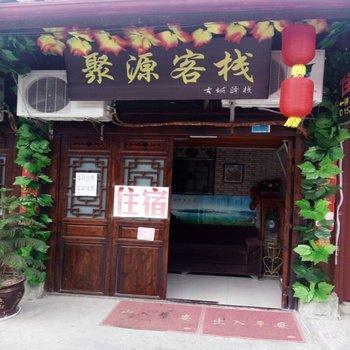 阆中古城聚源客栈