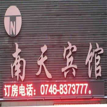 永州市南天宾馆