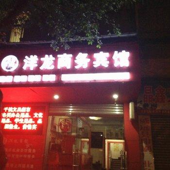 内江威远县洋龙商务宾馆