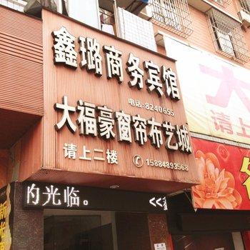 内江威远县鑫璐商务宾馆