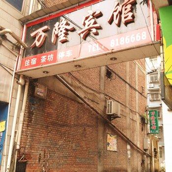 内江威远县万隆宾馆