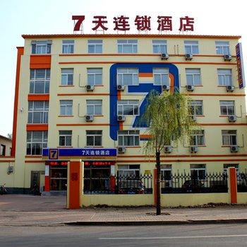 7天连锁酒店(葫芦岛新华大街化机路店)