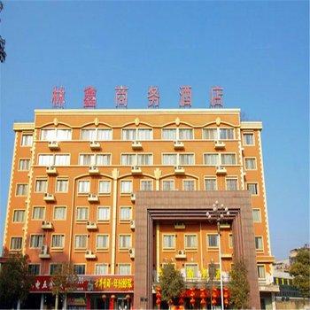 凤台林鑫商务酒店