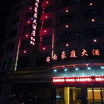 武义锦尚豪庭大酒店