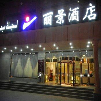 喀什丽景大酒店