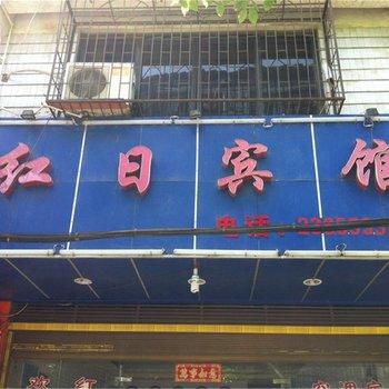 永州红日宾馆