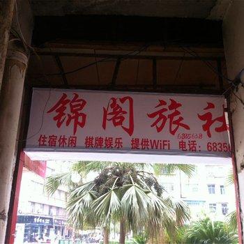 衡阳县锦阁宾馆