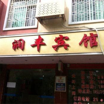 郴州润丰宾馆
