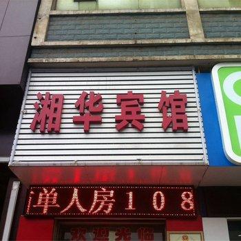 郴州湘华宾馆
