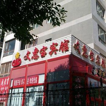 北京文惠宝宾馆