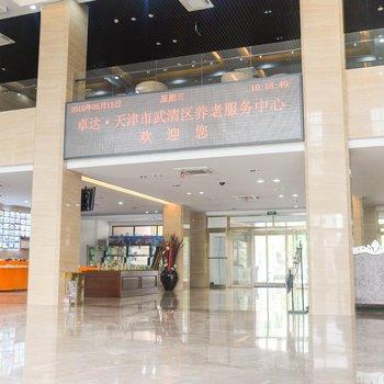 天津养老服务中心
