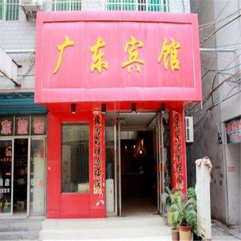 淮南广东假日宾馆