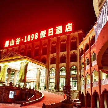 重庆黑山谷1098假日酒店