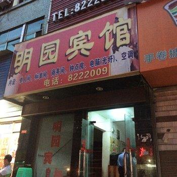 内江威远县明园酒店