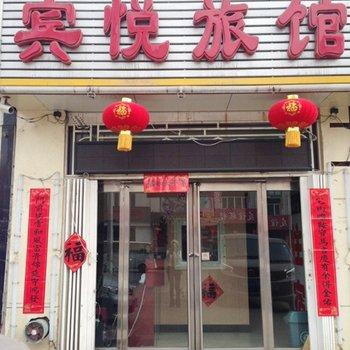 大同宾悦旅店(矿区)