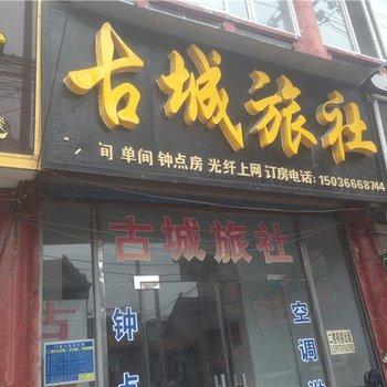 商丘古城旅社(一店)