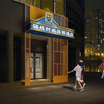 盱眙驿线时尚酒店