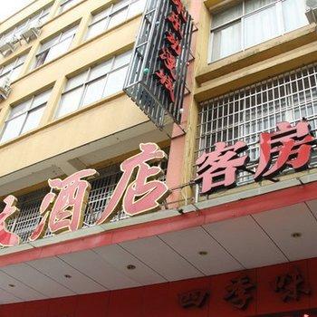 江山亨乐大酒店