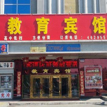 双鸭山教育宾馆