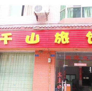 德阳千山旅馆
