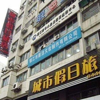 镇江城市假日旅店