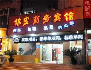 绵阳锦宏商务宾馆