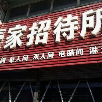 盘锦壹家招待所