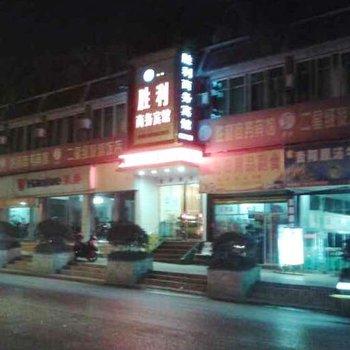 泸州叙永县胜利商务宾馆