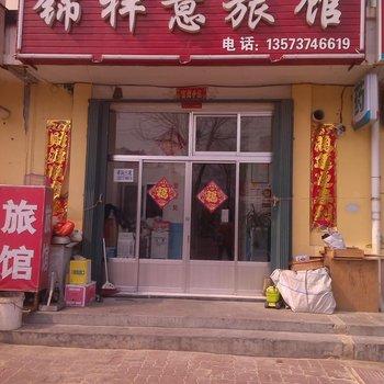 威海锦祥意旅馆