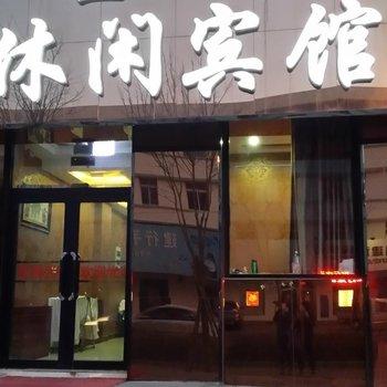阜新芒果宾馆