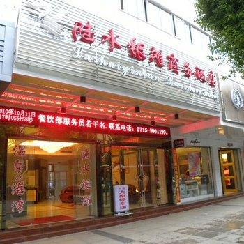 赤壁陆水银滩商务酒店