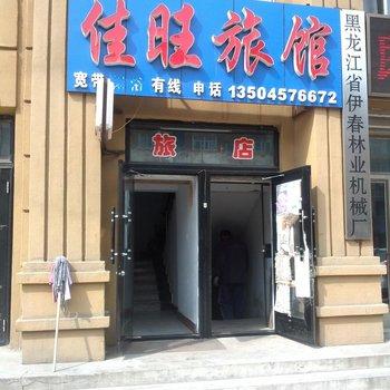 伊春佳旺旅馆