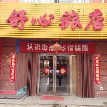 大同舒心旅店(矿区)